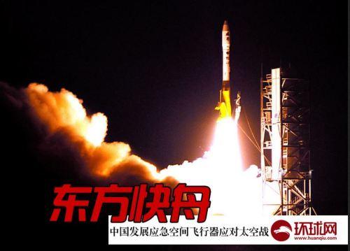 Kuaizhou Fast Boat rocket