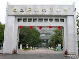 National Pingtung University of Education